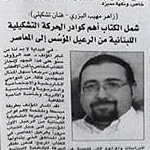 Words about the book published in the Lebanese newspaper Al Liwaa